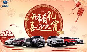 长安汽车元宵节活动海报PSD素材