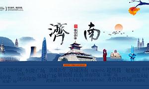 济南旅游宣传海报设计PSD素材