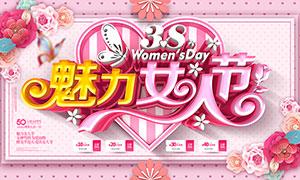 38魅力女人节活动海报PSD素材