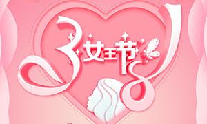 38女王节商场促销海报PSD素材