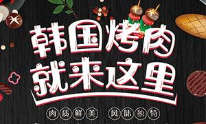 韩国烤肉宣传单设计PSD源文件
