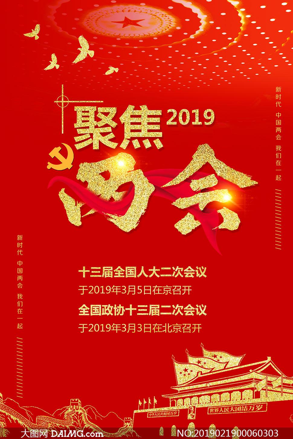 2019聚焦两会宣传海报设计psd素材