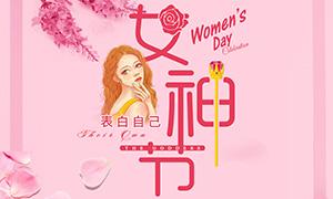 38女神节商场促销海报设计PSD素材