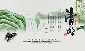 传统24节气之清明宣传海报PSD素材