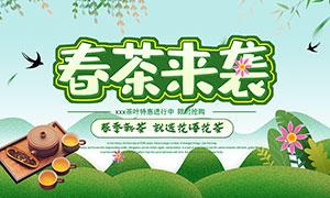 春茶来袭宣传海报设计PSD源文件