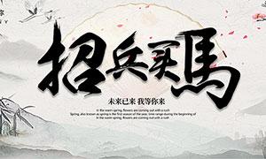 中式企业招聘海报设计PSD源文件