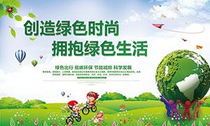 绿色生活公益宣传海报PSD素材