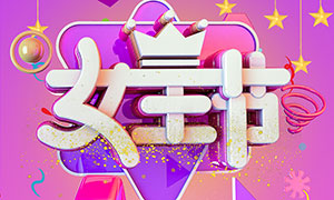37女生节商场促销海报PSD源文件
