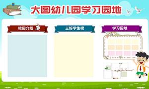 幼儿园学习园地宣传展板PSD素材