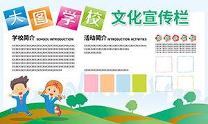 校园文化宣传栏设计模板PSD素材