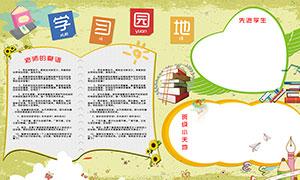 校园学习园地宣传栏设计PSD素材