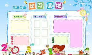 幼儿园班级学习园地展示栏PSD素材
