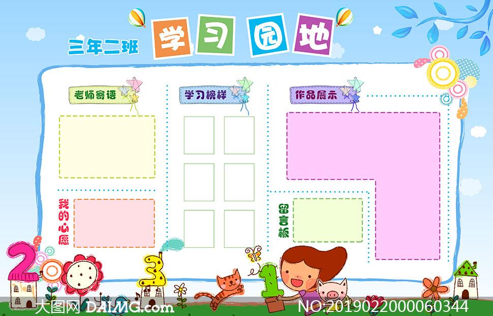 幼儿园班级学习园地展示栏psd素材图片