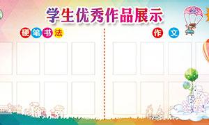 校园学生优秀作品展示宣传栏PSD模板