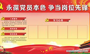党员学习园地宣传栏设计矢量素材