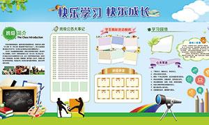 校园学习园地设计模板PSD素材