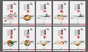 中國風食堂文化展板設計矢量素材