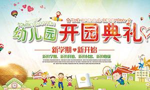 幼儿园开园典礼活动海报PSD模板
