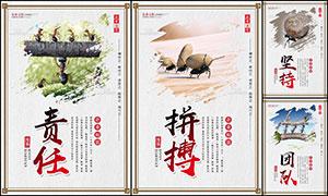 中国风企业文化展板设计PSD模板