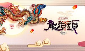 2月2龙抬头宣传海报设计PSD素材