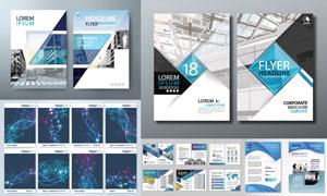 藍色簡潔風宣傳單版面設計矢量素材
