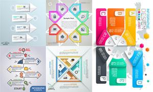 多种款式的元素信息图创意矢量素材