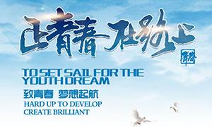 梦想起航企业文化宣传海报PSD素材