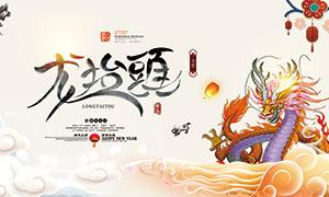 中式风格龙抬头宣传海报PSD素材
