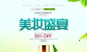 美妆盛宴化妆品海报设计PSD素材