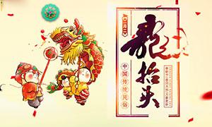 龙抬头传统民俗海报设计PSD素材