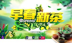 春季新茶促销海报设计PSD源文件