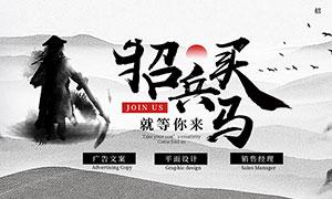 招兵买马企业招聘海报设计PSD模板
