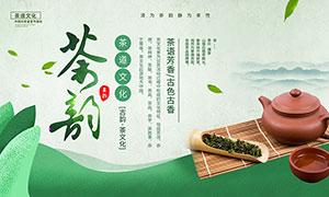 中国风茶文化宣传海报模板PSD素材