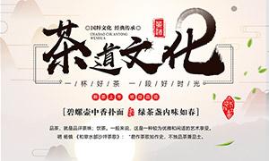 中国风茶道文化宣传海报PSD素材