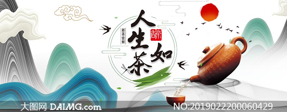 淘宝新茶尝鲜活动海报PSD素材