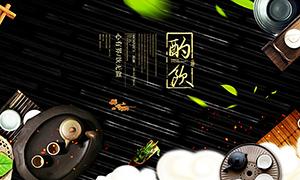 茶饮茶文化宣传海报设计PSD素材