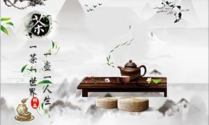 中国风茶文化广告背景设计矢量素材