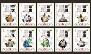 中國風茶文化宣傳展板設計矢量素材