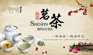 中国风精品茗茶宣传海报设计PSD素材