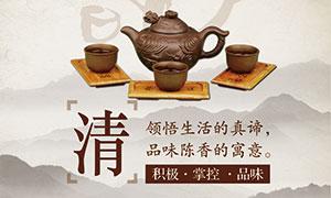 中国风传统茶文化宣传海报PSD模板