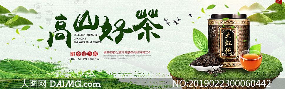 淘宝大红袍促销海报设计PSD源文件