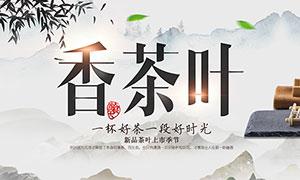 淘宝新茶上市全屏促销海报PSD素材