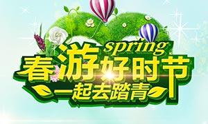 春节旅游户外踏青海报设计PSD素材