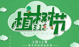 312植树节宣传海报设计PSD源文件