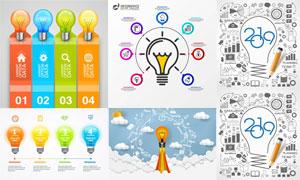 灯泡元素缤纷信息图表设计矢量素材