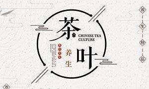 中国风养生茶道宣传海报PSD素材