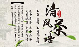 中国风品茶文化宣传海报PSD素材