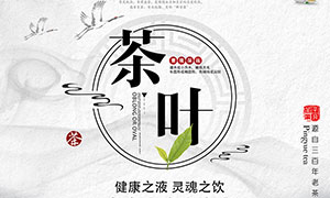 中国风茶叶宣传海报设计PSD源文件