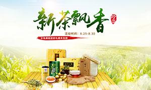 淘宝新茶飘香全屏促销海报PSD素材
