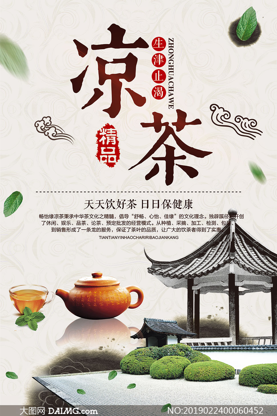 中国风精品凉茶宣传海报设计PSD素材